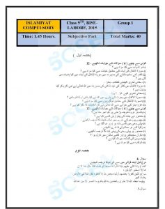 9th BISE LAHORE-page-071