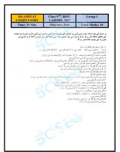 9th BISE LAHORE-page-081