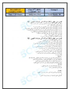 9th BISE LAHORE-page-084