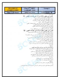 9th BISE LAHORE-page-087