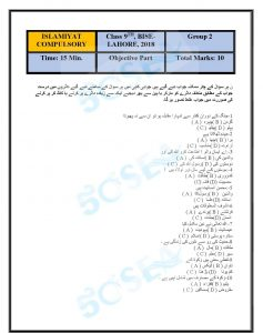 9th BISE LAHORE-page-088