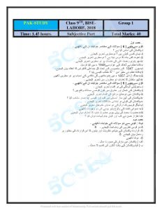 9th BISE LAHORE-page-212