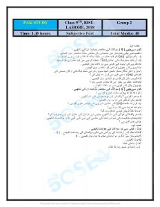 9th BISE LAHORE-page-214