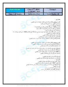 9th BISE LAHORE-page-216