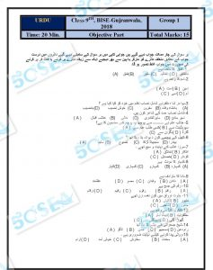 Gujranwala 9th complete-page-037