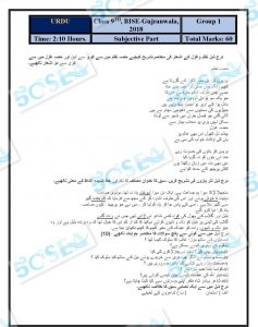 Gujranwala 9th complete-page-038