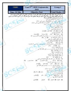 Gujranwala 9th complete-page-044