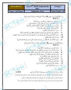 Gujranwala 9th complete-page-094