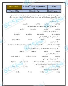 Gujranwala 9th complete-page-096