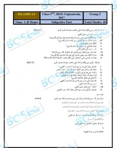 Gujranwala 9th complete-page-097