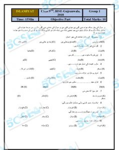 Gujranwala 9th complete-page-098