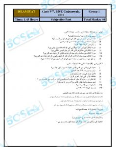 Gujranwala 9th complete-page-099