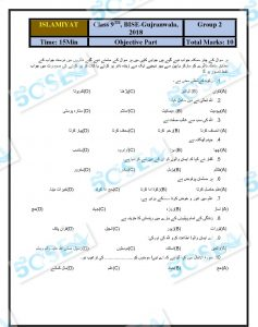 Gujranwala 9th complete-page-100