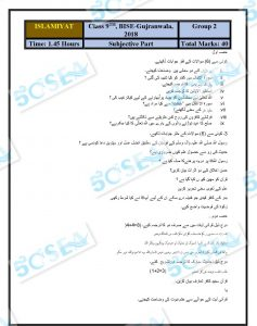 Gujranwala 9th complete-page-101