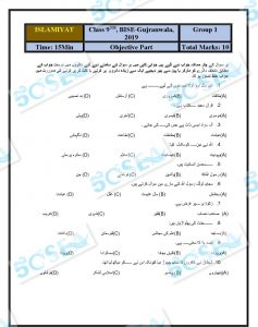 Gujranwala 9th complete-page-102