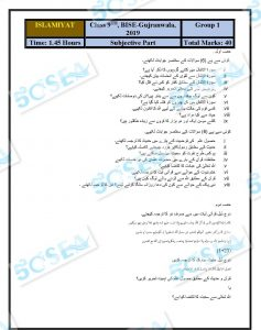 Gujranwala 9th complete-page-103