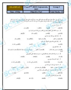 Gujranwala 9th complete-page-104