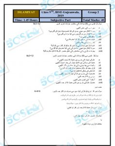 Gujranwala 9th complete-page-105