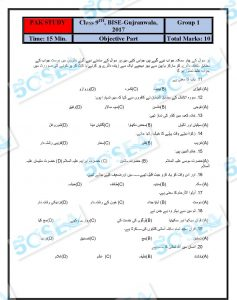 Gujranwala 9th complete-page-106
