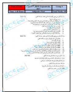Gujranwala 9th complete-page-107