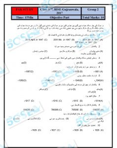 Gujranwala 9th complete-page-108
