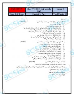 Gujranwala 9th complete-page-109