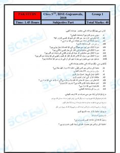 Gujranwala 9th complete-page-111
