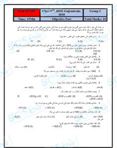 Gujranwala 9th complete-page-112