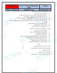 Gujranwala 9th complete-page-113