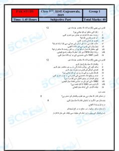 Gujranwala 9th complete-page-115