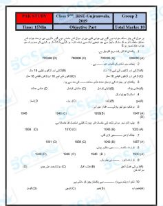 Gujranwala 9th complete-page-116